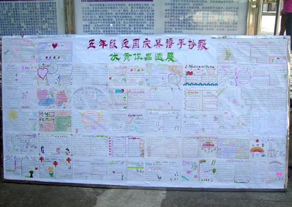 """市三小五年级开展 """"迎国庆""""英语手抄报评比活动图片"""