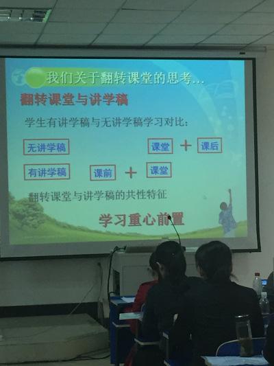 中小学数学微课与翻转课堂教学观摩学习体会